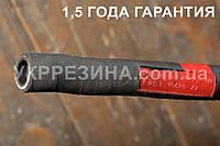 "Рукав (шланг) Ø 20 мм напорный МБС для топлива нефтепродуктов (класс ""Б"") 16 атм ГОСТ 18698-79"