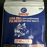 Сетка ПВА Fishing Drive 20 мм ,5 метров теплая вода, фото 5