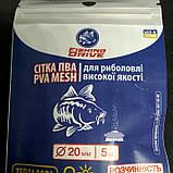 Сітка ПВА Fishing Drive 20 мм ,5 метрів тепла вода, фото 5