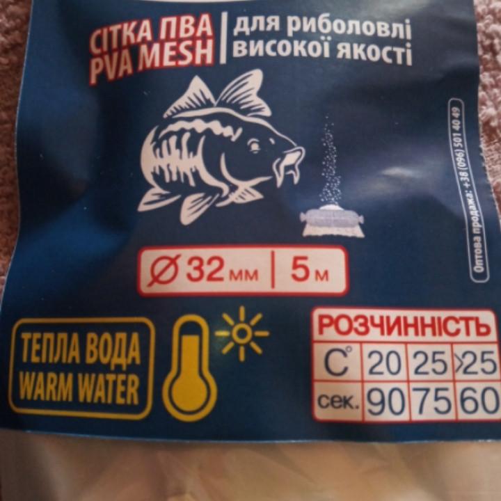 Сітка ПВА тепла вода 32 мм 5 метрів Fishing Drive
