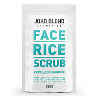 Joco Blend Рисовый скраб для лица Face Rice Scrub 150гр