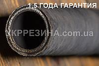 Рукав Ø 20 мм напорный для нефтепродуктов 40 атм ГОСТ 18698-79