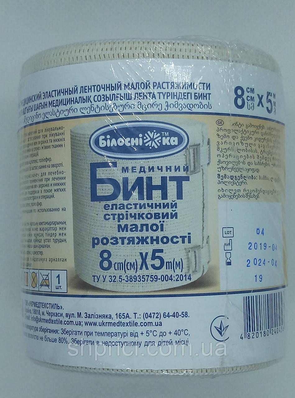 Бинт эластичный 5,0 м*8 см малой растяжимости/ Белоснежка/ Укрмедтекстиль