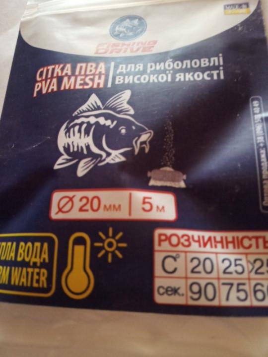 Сетка ПВА Fishing Drive 20 мм ,5 метров теплая вода