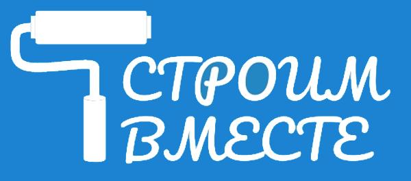 """Магазин строительных материалов """"СТРОИМ ВМЕСТЕ"""""""