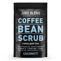 Joko Blend Кофейный скраб Coconut 200гр.