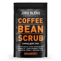Joko Blend Кофейный скраб Orange 200гр.