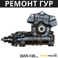 Ремонт ГУР (рулевая колонка) ЗиЛ-130   130-3400020