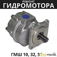 Ремонт гидромотора ГМШ 10, 32, 50 | Гидравлик (Украина)
