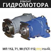 Ремонт гидромотора МП 112, 71, 90 (Гидростатика ГСТ-112, 71, 90) | ДОН, Полесье, КЗС-9 , Славутич