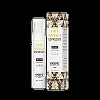 Стимулирующий гель EXSENS Kissable Hot Vanilla Espresso 15мл можно для поцелуев, охлаждающий