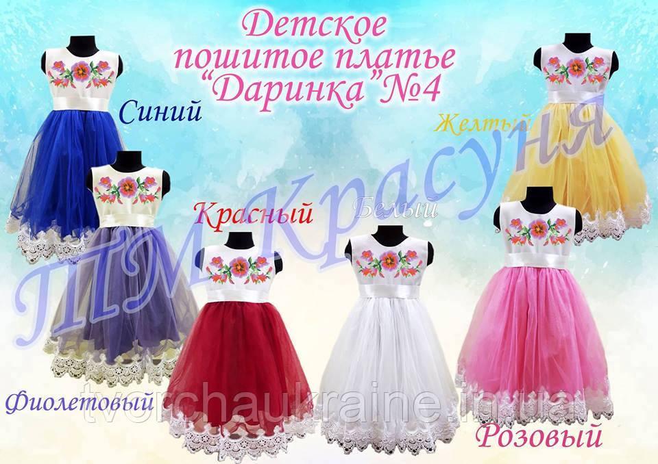 «Даринка» №4 Пошите дитяче плаття під вишивку