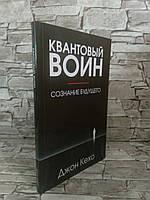 """Книга """"Квантовый воин: сознание будущего"""" Джон Кехо"""