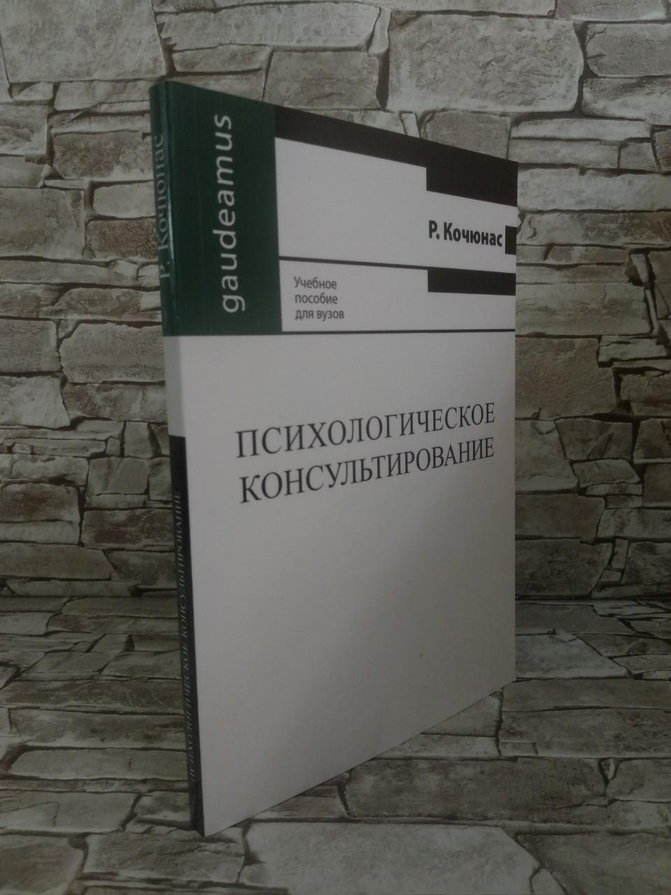 """Книга  """"Основы Психологического консультирования"""" Р .Кочюнас"""