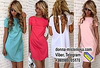 Плаття з відкритою спиною Альтаір, 4 кольори, фото 1