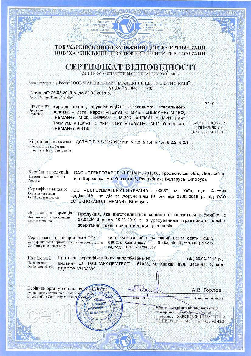 Сертификация изделий теплоизоляционных, звукоизоляционных для строительства