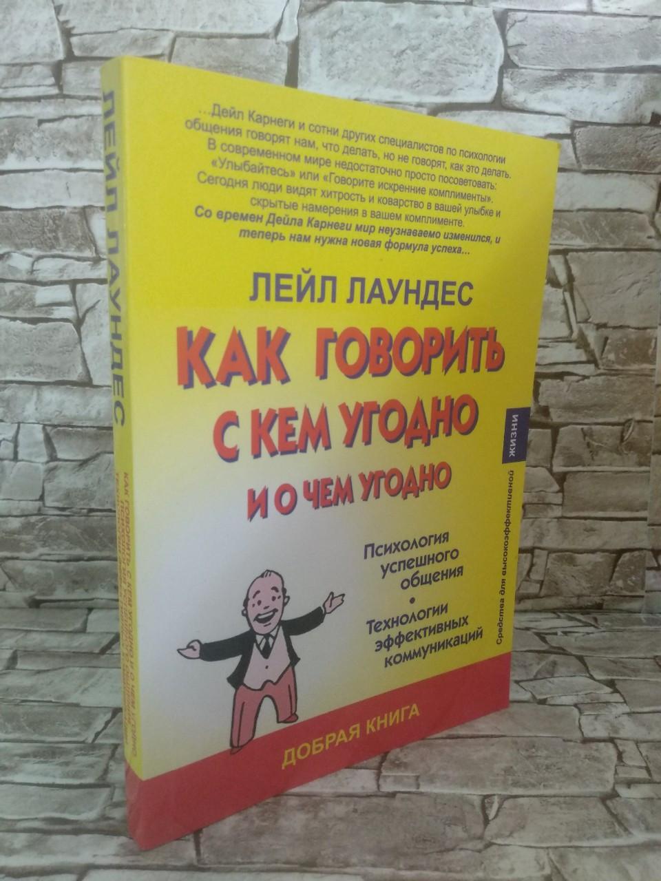 """Книга """"Як говорити з ким завгодно і про що завгодно"""" Лейл Лаундес"""