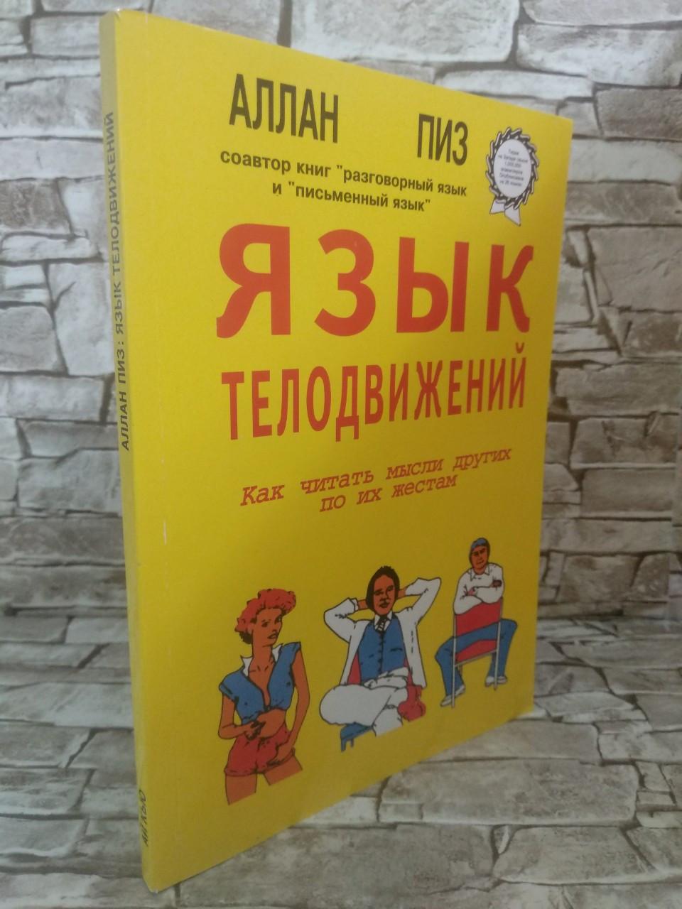 """Книга """"Язык телодвижений"""" Аллан Пиз"""