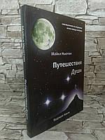 "Книга ""Путешествие души"" Ньютон Майкл. Бестселлер."