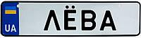 Номер на коляску ЛЁВА, 28 × 7.5 см, Це Добрий Знак