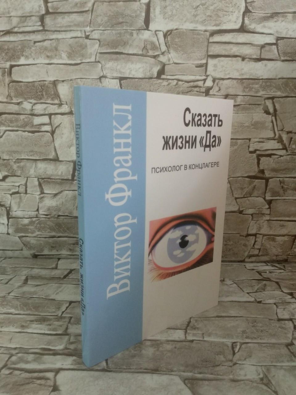 """Книга """"Сказати життя Так!: психолог в концтаборі"""" Віктор Франкл"""