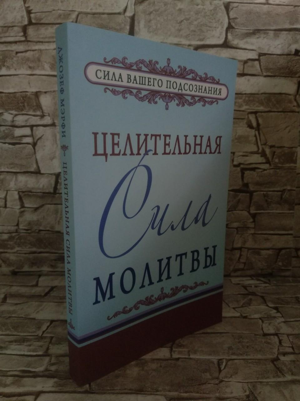 """Книга """"Цілюща сила молитви"""" Джозеф Мерфі"""