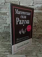 "Книга ""Магическая сила Разума"" Мэрфи Джозеф"