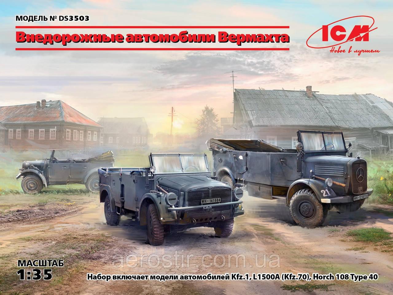 Автомобили Вермахта (Kfz.1, Horch 108 Typ 40, L1500A) 1/35 ICM DS3503