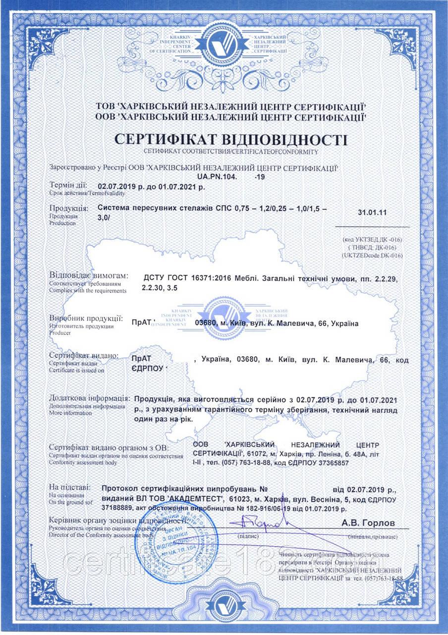 Сертификация системы передвижных стелажей