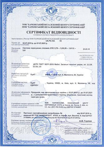 Сертификация системы передвижных стелажей, фото 2