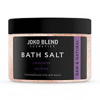 Joco Blend Гималайская соль для ванн Лаванда-Жасмин 400 гр