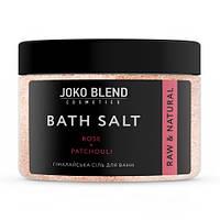Joco Blend Гималайская соль для ванн Роза-Пачули 400 гр