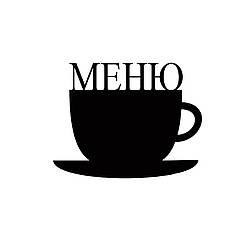 """Доска меловая """"Чашка + надпись"""" Меню для кафе, заведения. Рекламное меню, меловая доска для меню"""