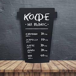 """Доска меловая """"Чашка на вынос"""" Меню для кафе, заведения. Рекламное меню, меловая доска для меню"""