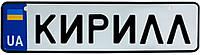 КИРИЛЛ, номер на коляску, 28 × 7.5 см, Це Добрий Знак