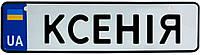 Номер на коляску КСЕНІЯ, 28 × 7.5 см, Це Добрий Знак