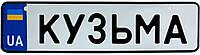 Номер на коляску КУЗЬМА, 28 × 7.5 см, Це Добрий Знак