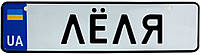 Номер на коляску ЛЁЛЯ, 28 × 7.5 см, Це Добрий Знак