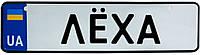 ЛЁХА, номер на коляску, 28 × 7.5 см, Це Добрий Знак