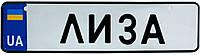 Номер на коляску ЛИЗА, 28 × 7.5 см, Це Добрий Знак