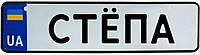 Номер на коляску СТЁПА, 28 × 7.5 см, Це Добрий Знак