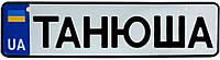 Номер на коляску ТАНЮША, 28 × 7.5 см, Це Добрий Знак