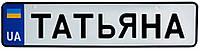 Номер на коляску ТАТЬЯНА, 31 × 7.5 см, Це Добрий Знак