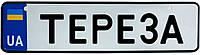 Номер на коляску ТЕРЕЗА, 28 × 7.5 см, Це Добрий Знак