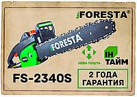 Пила цепная, электропила, пила электрическая Foresta FS-2340S