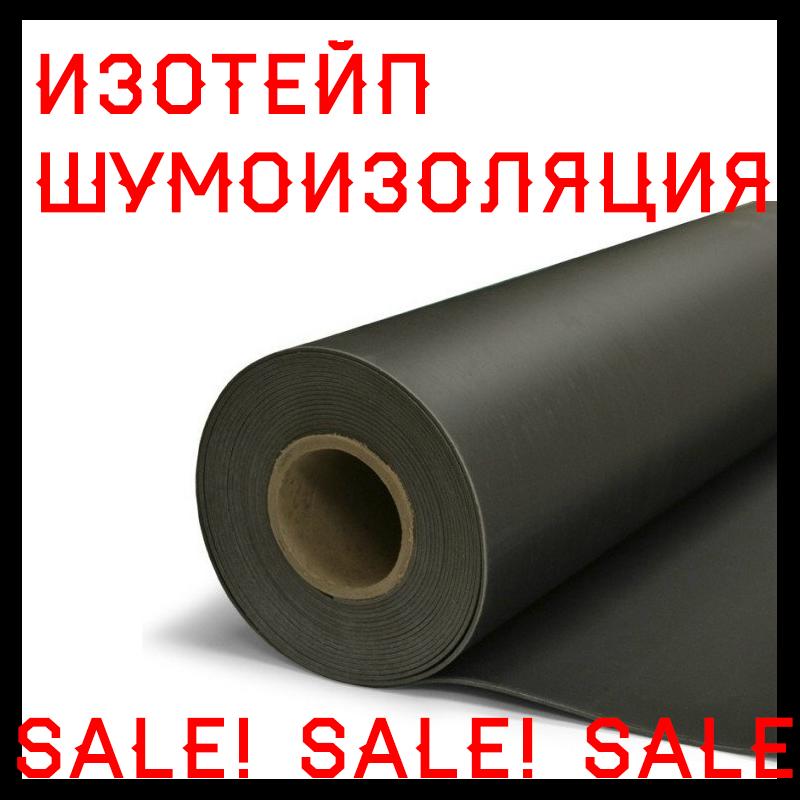 Изотейп 500 8мм клей (рулон/отрез), 10м/рулон. Шумоизоляция. Шумка.