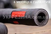 Рукав (шланг) Ø 20 мм напорный ПАР-2(Х) 8 атм ГОСТ 18698-79