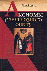 Аксиомы религиозного опыта. Иван Ильин