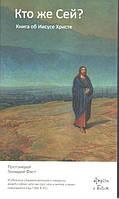Кто же Сей? Книга об Иисусе Христе. Протоиерей Геннадий Фаст