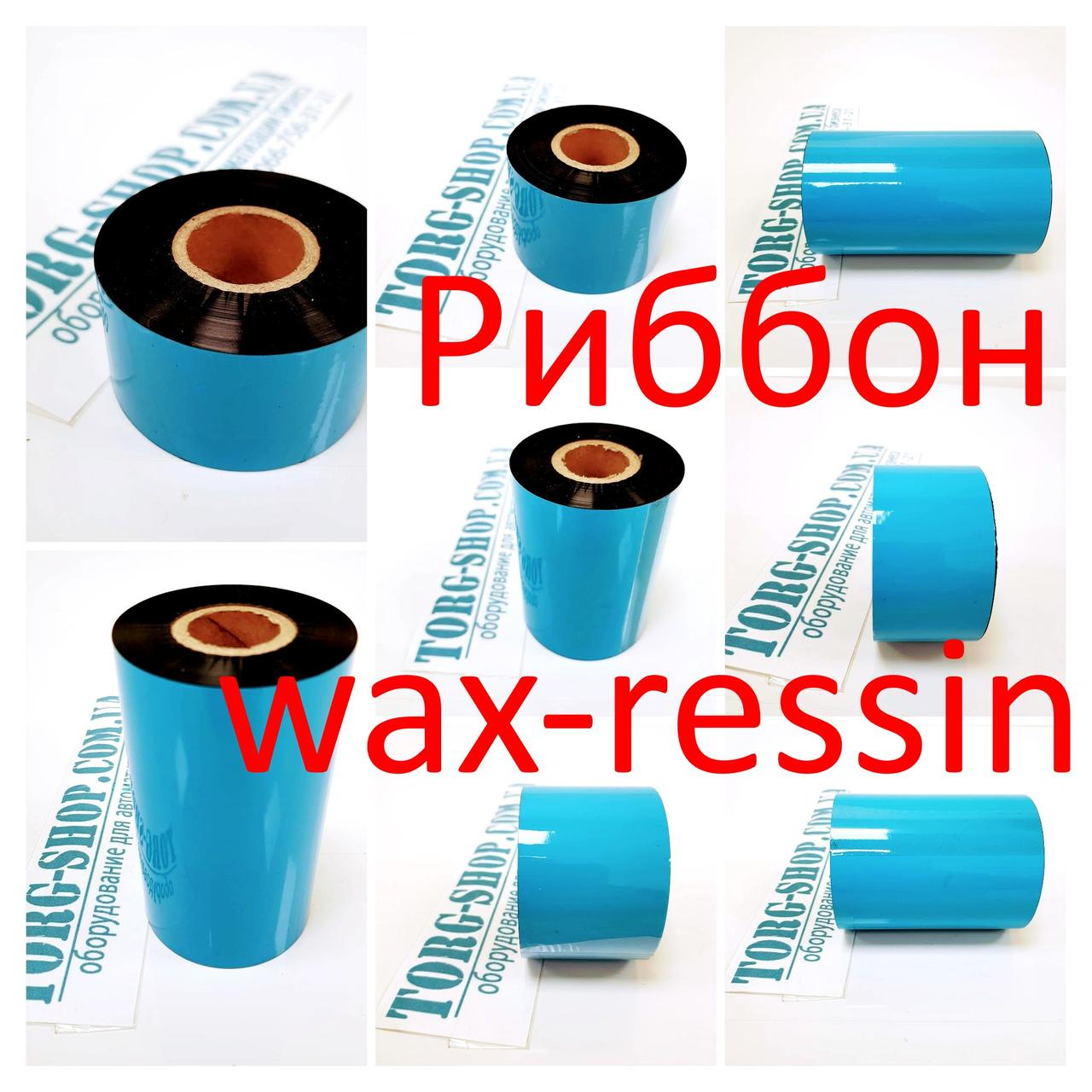 Риббон WAX/RESIN Красящая лента для печати на полипропиленовой этикетке, полуглянцевой